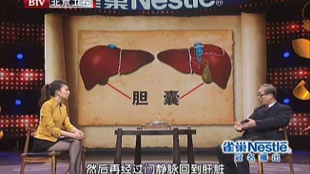 《养生堂》:长寿秘诀肝中求(1)jiankangzhijia.com.cn