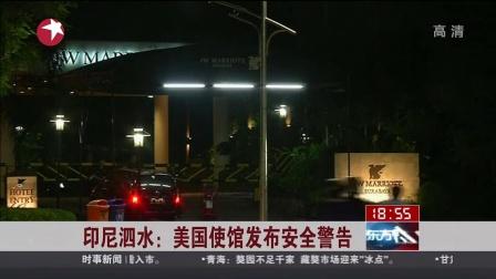 印尼泗水:美国使馆发布安全警告[东方新闻]