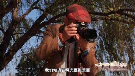 《一次曝光》 09 当摄影遇上自然