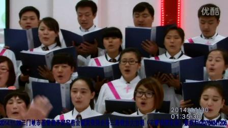 2014.11.29三门峡市基督教李家窑教会献堂赞美会洛三路教会大合唱(主啊我赞美你)
