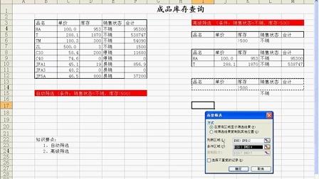 华南福州电脑培训学校办公文秘专业Excel视频教程(3)数据筛选与模拟运算表
