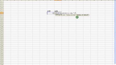 华南福州电脑培训学校办公文秘专业Excel视频教程(2)单条件IF函数