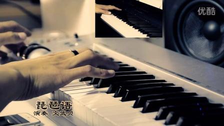 琵琶语 钢琴+吉他版_tan8.com