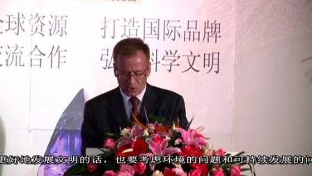 08.CMGS首席专家、世界公认的中国、印度矿物权威贝特赫尔德▪奥滕斯(演讲嘉宾)