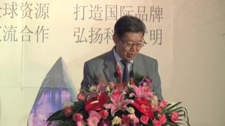 03.中国自然科学博物馆协会理事长 徐善衍(演讲嘉宾)