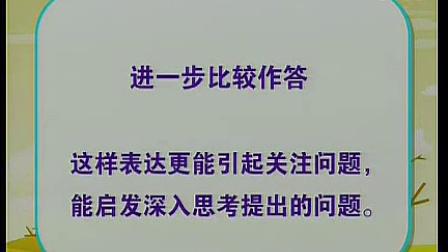 人教版四年级上册语文第二十九课《呼风唤雨的世纪》 1