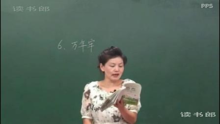 人教版四年级下册语文第六课《万年牢》