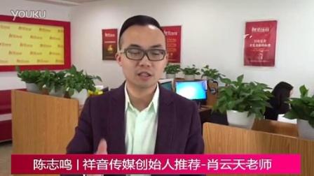祥音传媒董事长陈志鸣推荐--创业家导师肖云天