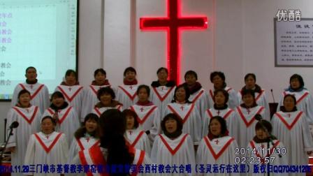 2014.11.29三门峡市基督教李家窑教会献堂赞美会西村教会大合唱(圣灵运行在这里)