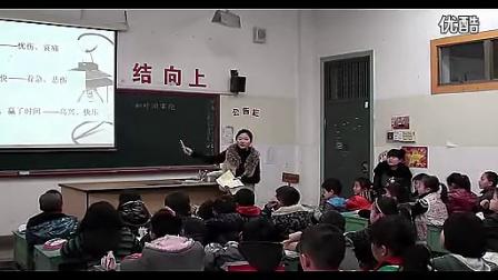 小学语文三年级优质课《和时间赛跑》徐瑶