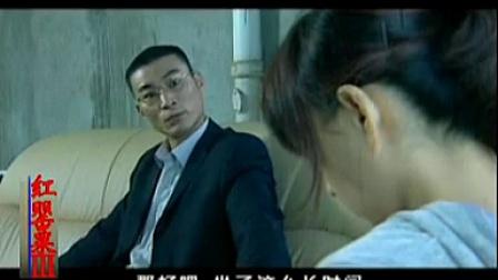 红罂粟 第三部 爱上贪官  26_高清