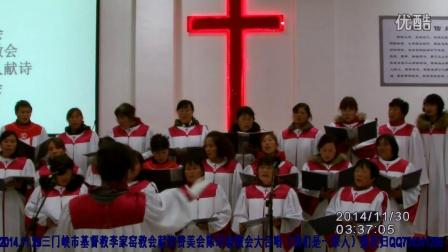 2014三门峡市基督教李家窑教会献堂陈宋坡(我们是一家人)
