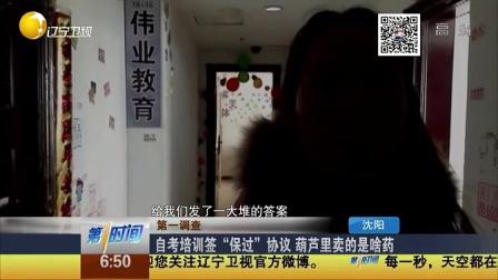 """沈阳:自考培训签""""保过""""协议 葫芦里卖的是啥药 第一时间 20150106 高清版"""