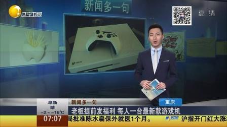 老板提前发福利 每人一台最新款游戏机 第一时间 20150106 高清版