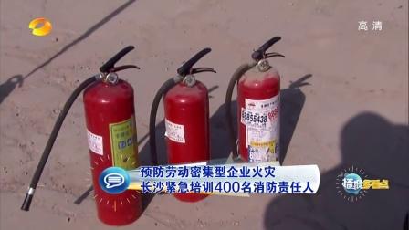 预防劳动密集型企业火灾  长沙紧急培训400名消防责任人[播报多看点]