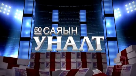 Logo_2014_SE04Part02E05___50say_2014.12.03