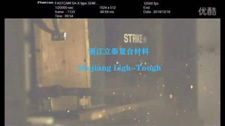 浙江立泰防弹插板MS-4E2530SA-53穿燃弹03.avi_201501061221