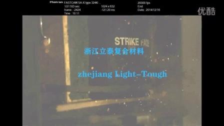 浙江立泰防弹插板MS-4E2530SA-53穿燃弹05.avi_201501061228
