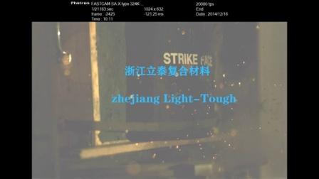 浙江立泰防弹插板MS-4E2530SA-53穿燃弹04.avi_201501061224