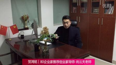 80后企业家贺鸿铭推荐--创业家导师肖云天