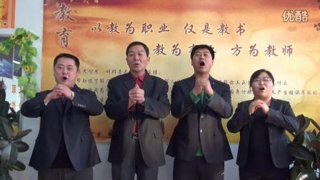 怀仁县云东中学2015新年祝福语教师版