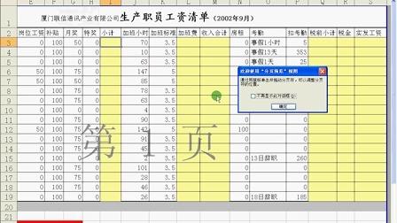 华南福州电脑培训学校办公文秘专业Excel视频教程(1)Excel表格制作(2)