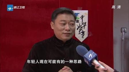 第二季《中华好故事》2月4日开播  教授遇上天才少年[浙江新闻联播]