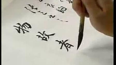 田蕴章书法讲座175【秋】 落款常识(二)