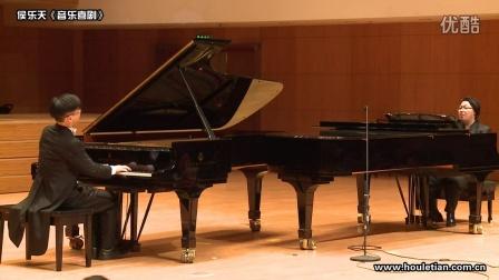 侯乐天《音乐喜剧》北京音乐厅—蝙蝠序曲