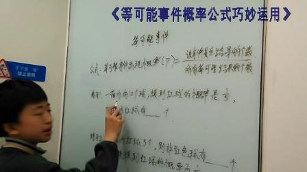 【精锐学员大讲堂】陈子希《等可能事件概率公式运用》