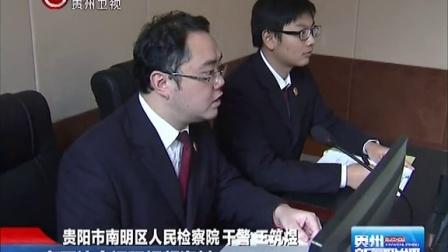 南明区人民院 多媒体技术提高办案效率 贵州新闻联播 150108