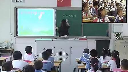 《秋天的雨》人教版覃老师小学三年级语文