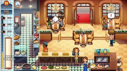 美味餐厅10 4-10三星攻略