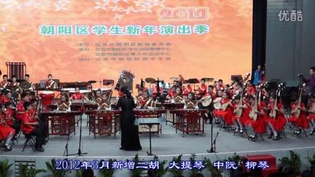 清华附小商务中心区实验小学民族管弦乐团《花好月圆》