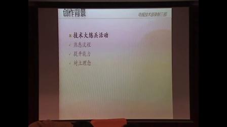20150108-曹轶-技术大练兵汇报