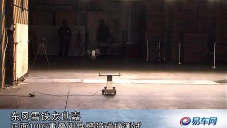 东风雪铁龙世嘉正面100%碰撞测试