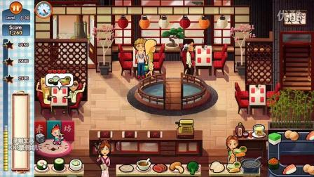美味餐厅10 5-10三星攻略