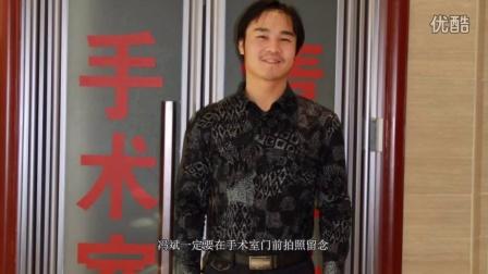 植发者冯斌:男人最大的魅力不是成功,而是责任 !