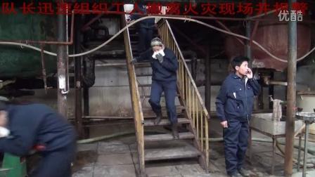 山西省芮城县德欣福利香料化工有限公司消防演练