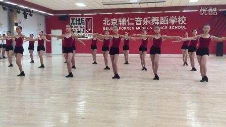 北京辅仁音乐舞蹈学校14B拉丁考试课2