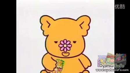 乐天小熊饼广告开花篇