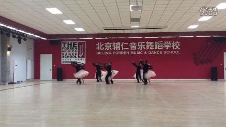 北京辅仁音乐舞蹈学校10级标准舞考试课