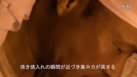 (5)日本刀焼入れ(敷土烧刃)