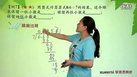 五年级上册数学人教版第4讲小数除法(一)例7-例8_标清