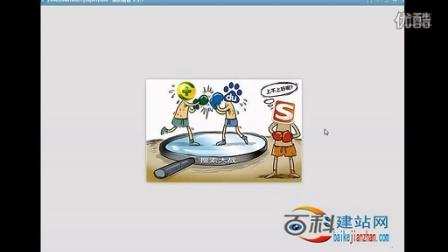 SEO视频教程{从搜索大战了解SEO}第一节课百科建站网新手站长学SEO优化教程
