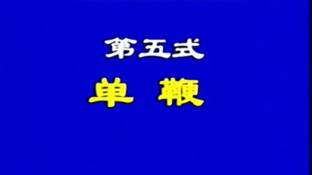 陈永福陈式太极拳小架教学