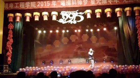河北科技师范学院昌黎校区-机电工程学院2015年元旦晚会.