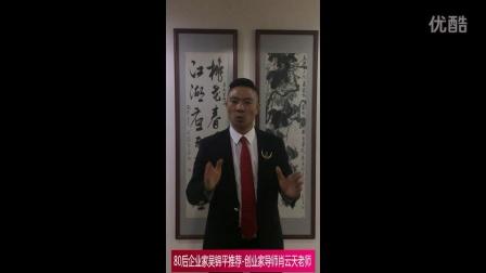 80后企业家吴锦平推荐--创业家导师肖云天