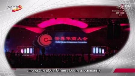 2014年通商中国企业奖 - 新加坡中华总商会