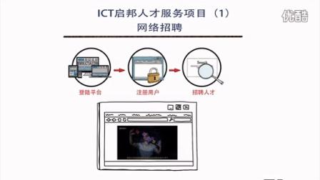 ICT启邦人才宣传片 企业版